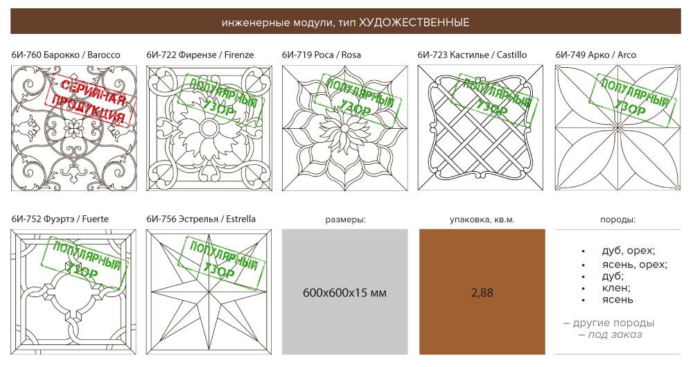 Инженерный модуль художественный