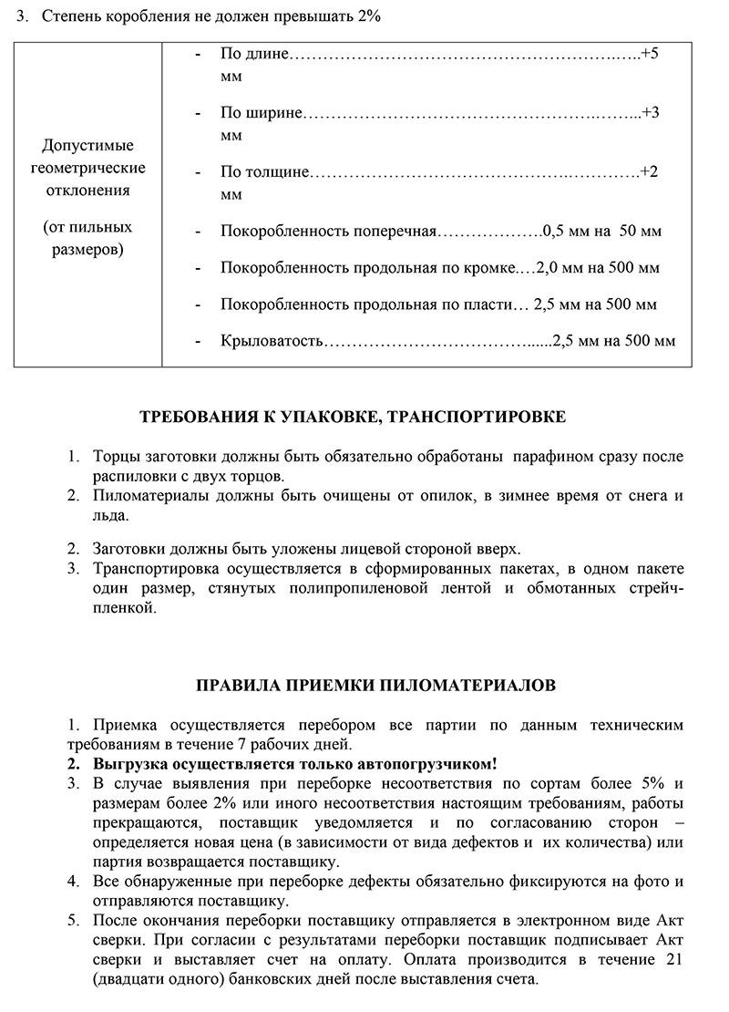 Технические требования к сырой заготовке (фриза). Клен