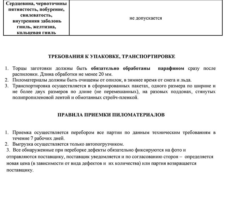 Технические требования к сырой заготовке (рейка).
